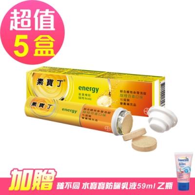 【素寶丁】綜合維他命發泡錠-甜橙百香口味x5盒(15錠/盒)-贈 確不同防曬乳液59ml