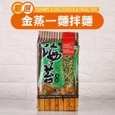 【台南農產】金蒸一麵海苔風味拌麵 4袋(2包/袋)