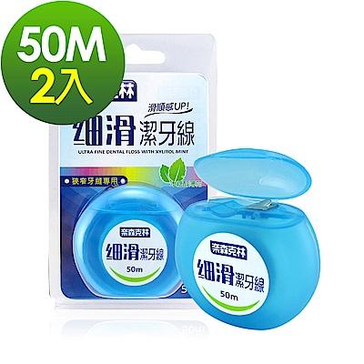 (任5件385)奈森克林 細滑潔牙線-木醣醇薄荷(50m)x2卡
