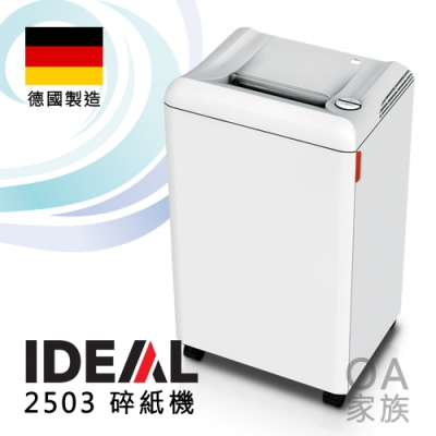 IDEAL 2503CC粉碎狀碎紙機(2X25mm)
