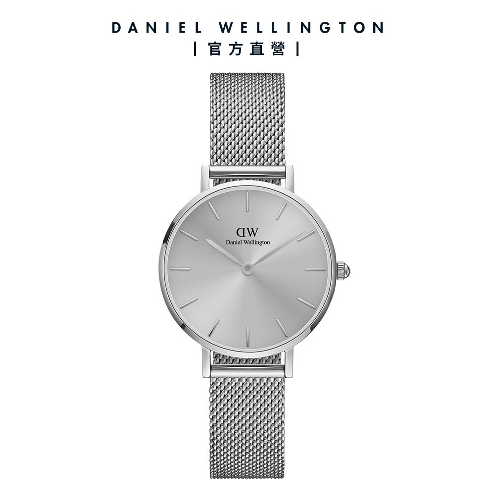 【Daniel Wellington】Petite Unitone 28mm幻彩簡約銀米蘭金屬錶 DW手錶