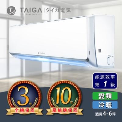 TAIGA大河 4-6坪 1級變頻冷暖冷氣 TAG-30CYO/TAG-30CYI