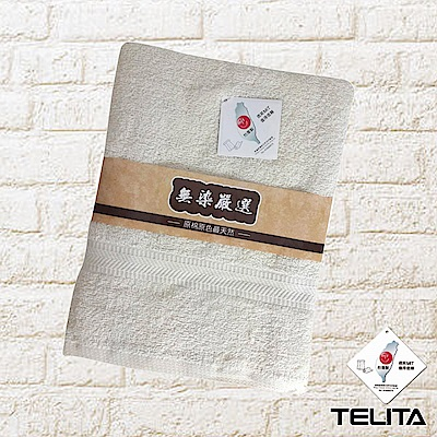 TELITA 嚴選素色無染浴巾