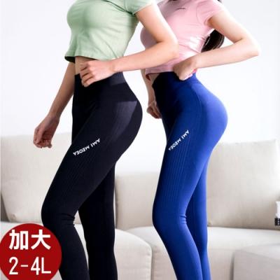 狐狸姬,2L-4L立貝超收腹機能運動長褲路跑加大運動褲-加大長褲(多色)