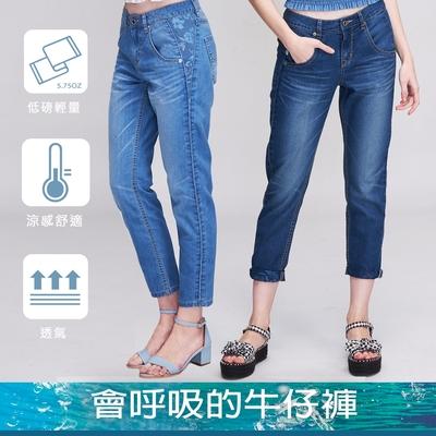 [時時樂限定]ETBOITE 箱子 BLUE WAY 輕薄剪裁男友褲_2色