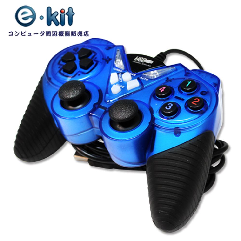 逸奇e-Kit 《USB雙震動搖桿》UPG-900 電腦搖桿 遊戲搖桿*四色款* product image 1
