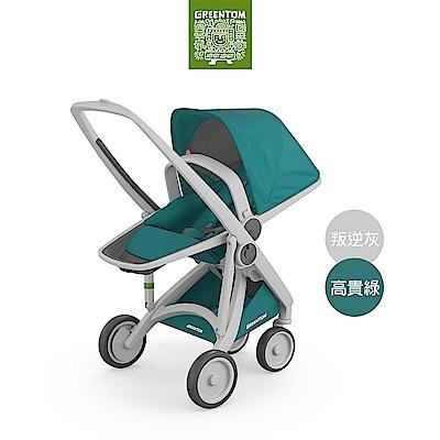 荷蘭 Greentom Reversible雙向款嬰兒推車(叛逆灰+高貴綠)