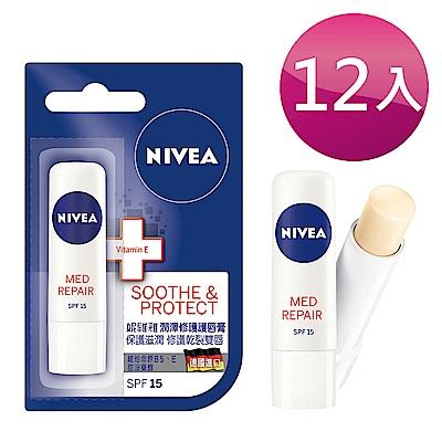 妮維雅 潤澤修護護唇膏4.8g - 12入組