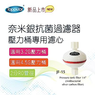 【Toppuror 泰浦樂】奈米銀抗菌過濾器-壓力桶專用濾心(JF-15)