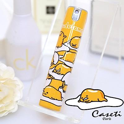 【蛋黃哥 X Caseti】懶得吃土 蛋黃哥香水分裝瓶 旅行香水攜帶瓶 香水瓶 噴瓶 壓瓶