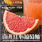 (滿799免運)【天天果園】南非葡萄柚X2顆(每顆約250g)
