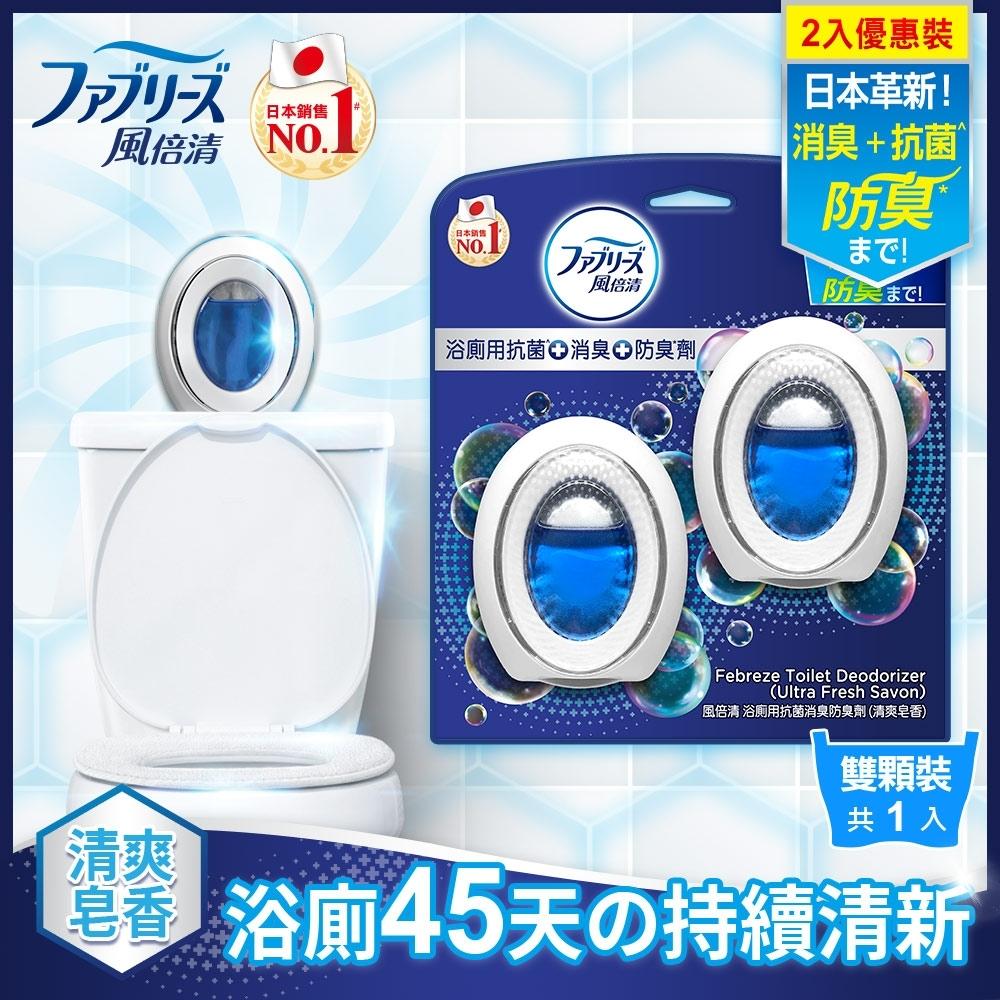 日本風倍清 浴廁用抗菌消臭防臭劑(清爽皂香)_6ml 2入裝