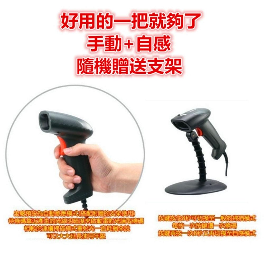 DK-2969外銷款自動感應高解析耐撞擊一維雷射條碼掃描器/USB介面