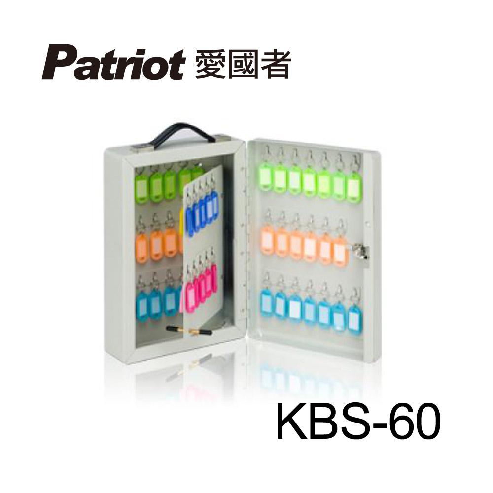 愛國者鑰匙保管箱 KBS-60-8H
