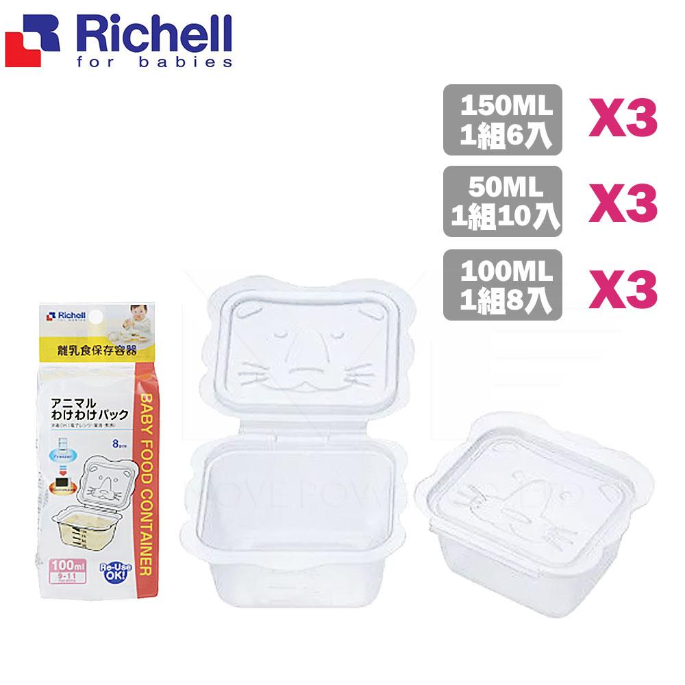 日本《Richell-利其爾》卡通型副食品分裝盒【50ml/10入+100ml/8入+150ml/6入】x3組