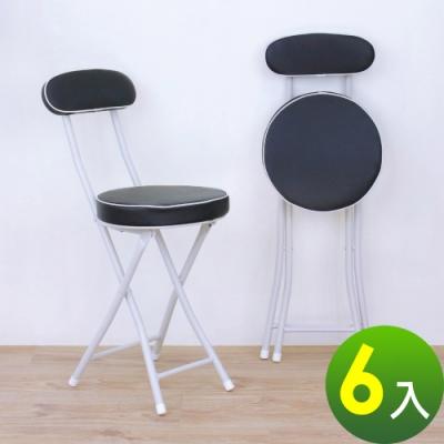 頂堅 [沙發椅座]高背折疊椅/洽談椅/野餐椅/露營椅/摺疊椅/輕便休閒椅 二色可選 6入/組