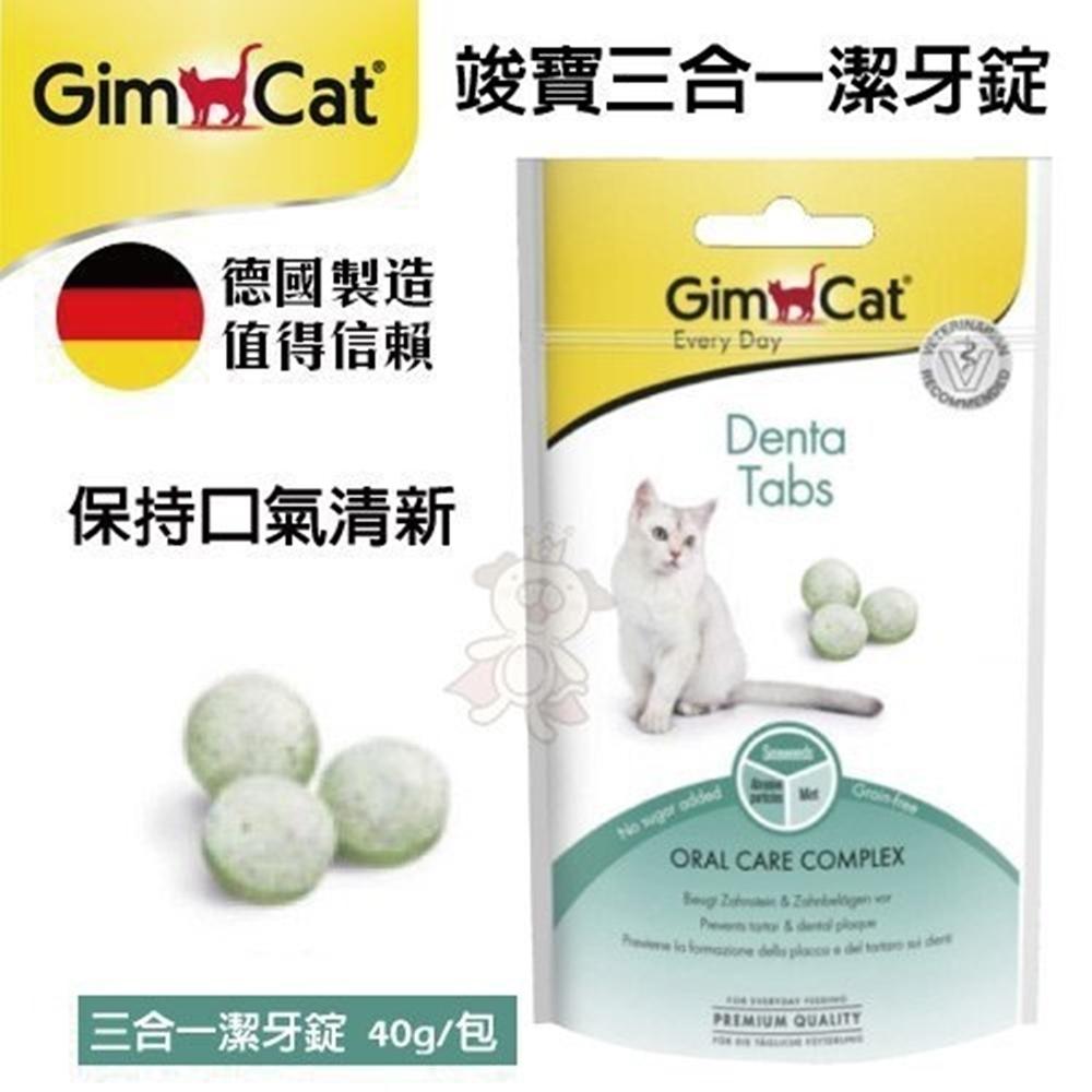 德國竣寶GimCat-三合一潔牙錠 40g  (10包組)
