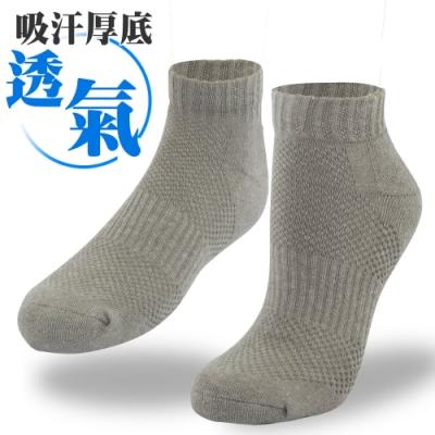 Yenzch 竹炭短統透氣襪/運動休閒專用(灰色 6雙組)RM-10038A(樂齡族推薦)-台灣製