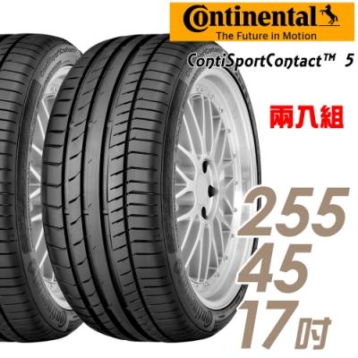 【馬牌】ContiSportContact 5 高性能輪胎_二入組_255/45/17
