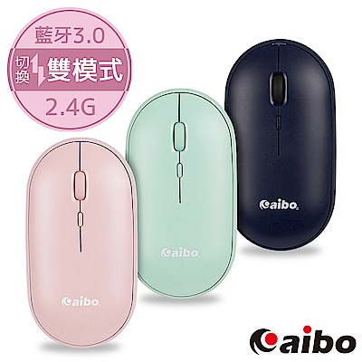 aibo 藍牙/2.4G雙模式 充電靜音無線滑鼠