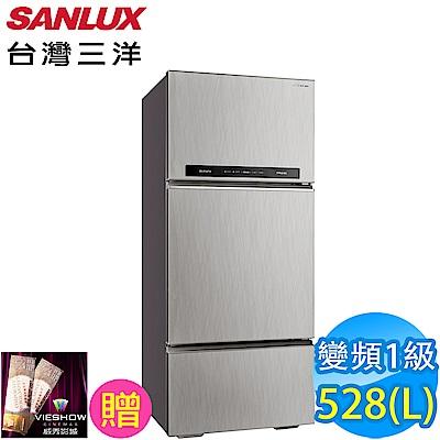 SANLUX台灣三洋 528L 1級變頻3門電冰箱 SR-C528CV1A 送威秀電影票
