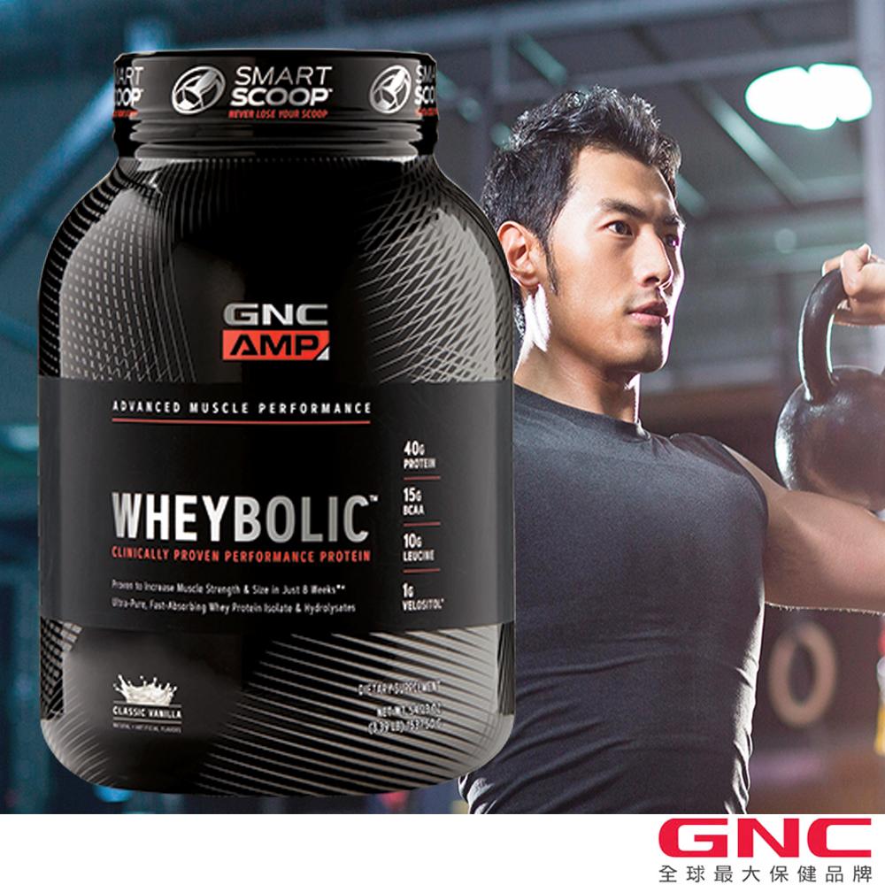 GNC健安喜 乳清蛋白 AMP 超能飲品-香草 3磅