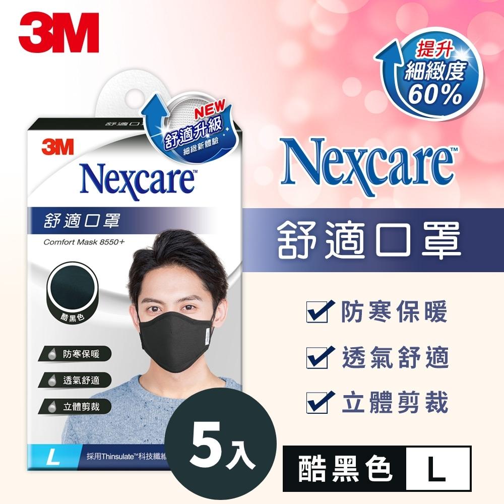 3M Nexcare 舒適口罩升級款-酷黑色(L)成人口罩 5入超值組
