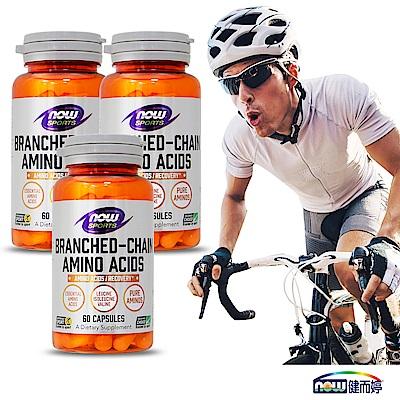NOW健而婷 BCAA強效支鏈胺基酸(60顆/瓶)三瓶組