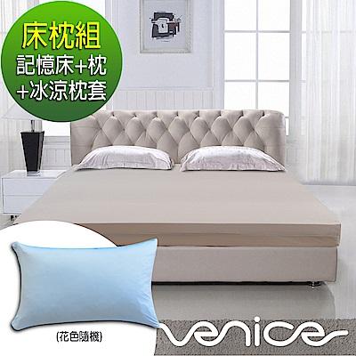 (床枕組)Venice 日本防蹣抗菌12cm記憶床墊+舒眠枕x2搭贈冰涼枕套-加大6尺(灰