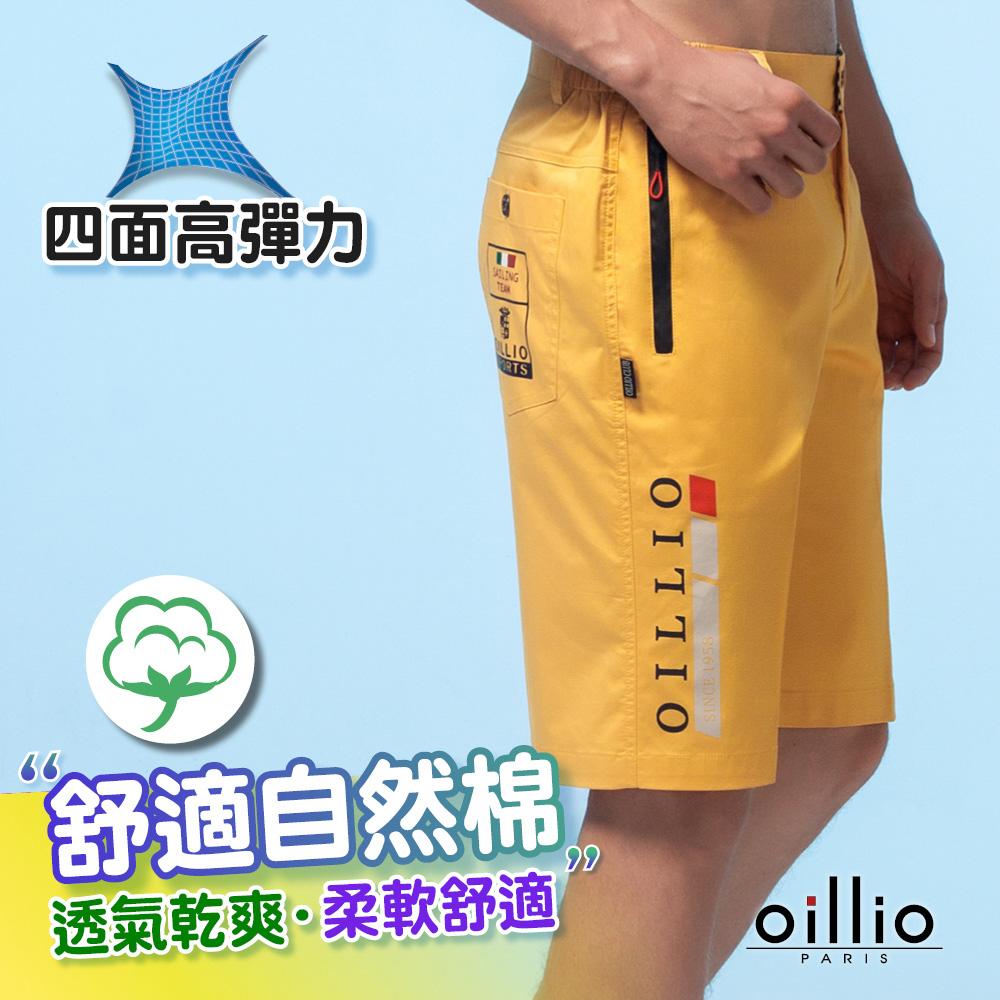 oillio歐洲貴族 男裝 滑順手感直筒短褲 特色防水拉鍊 黃色 -男款 透氣