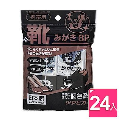 日本不動化學 日本製攜帶型皮鞋用擦拭布8回分<b>3</b>包組(24入)