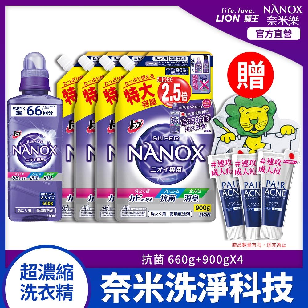 日本獅王LION 奈米樂超濃縮洗衣精 抗菌 660gx1 + 900gx4 (贈洗衣袋+PAIR洗面乳2gx3)