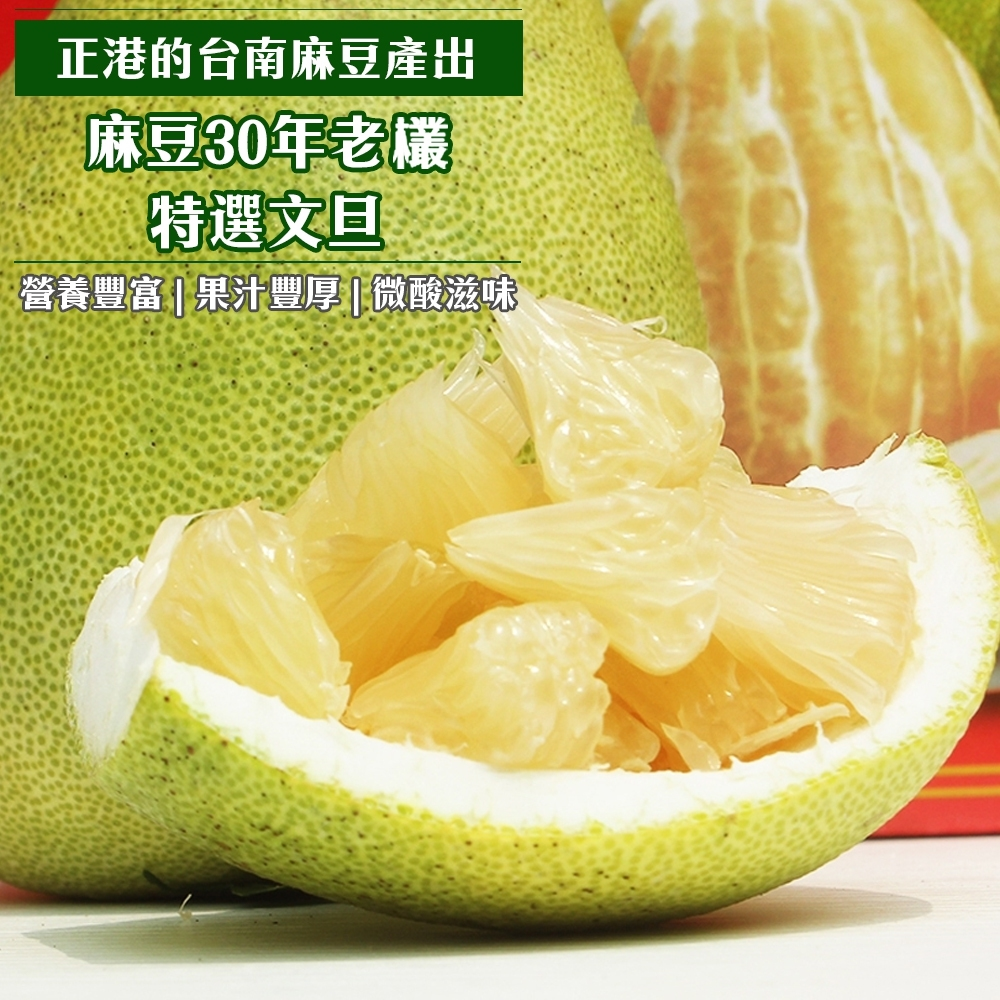 【果農直配】特選麻豆30年老欉文旦10斤 x1箱