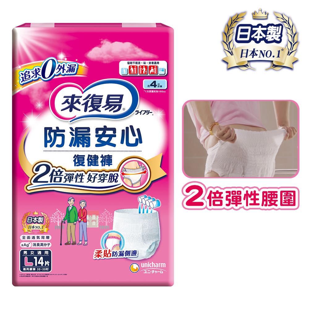 來復易 防漏安心復健褲(L)(14片 x 4包/箱)-成人紙尿褲