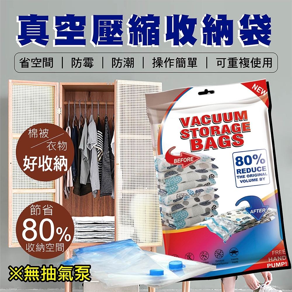 耐用PA+PE材質 真空壓縮收納袋80x100(六入) 真空收納袋  整理袋 收納袋