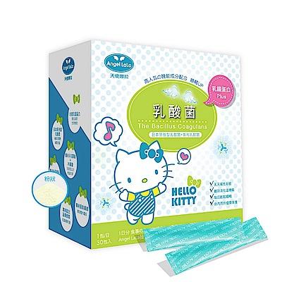 Angel LaLa 天使娜拉 日本專利乳酸菌KITTY限定版(30包/盒)