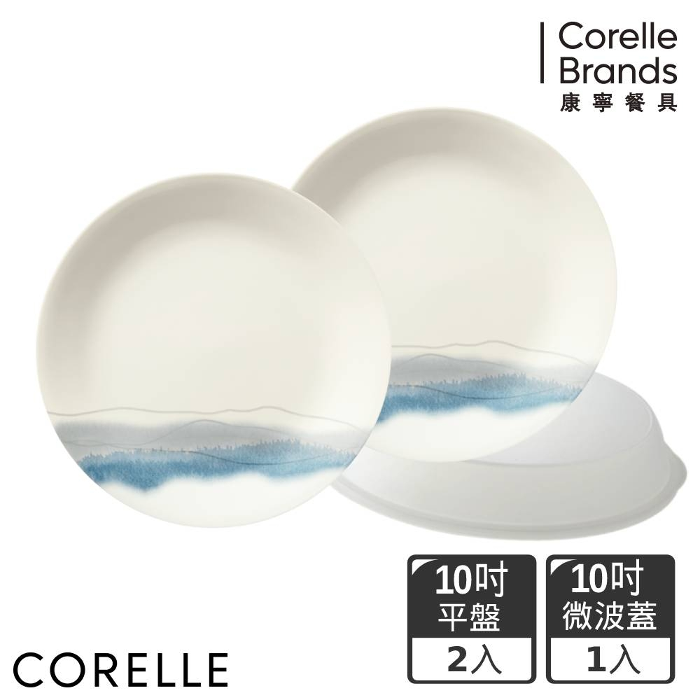 【美國康寧】CORELLE藍色秘境餐盤10吋平盤*2+微波蓋