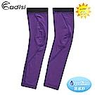 ADISI Aquatimo 吸濕涼爽抗UV立體剪裁袖套AS18053 / 羅蘭紫