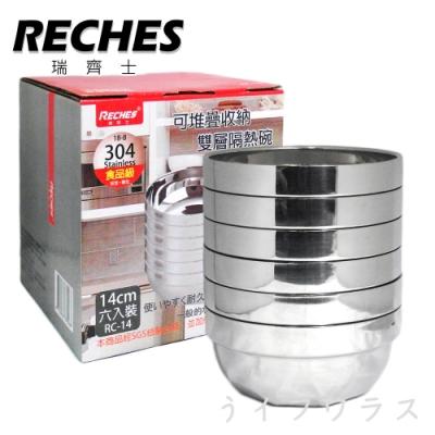 RECHES瑞齊士雙層隔熱碗-14cm-6入