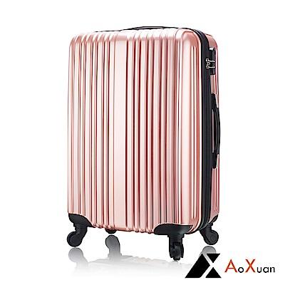 AoXuan 20吋行李箱 PC硬殼旅行箱 登機箱 瘋狂旅行(玫瑰金)