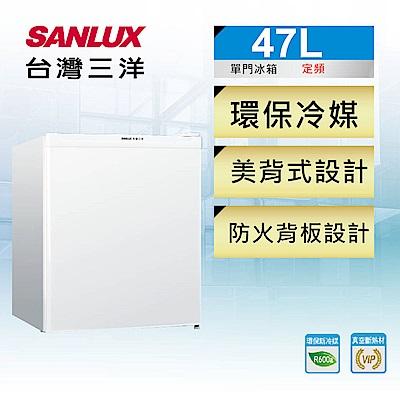 SANLUX台灣三洋 47L 2級定頻單門電冰箱 SR-B47A5