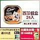 西莎雞肉餐盒(100g*24入) product thumbnail 1
