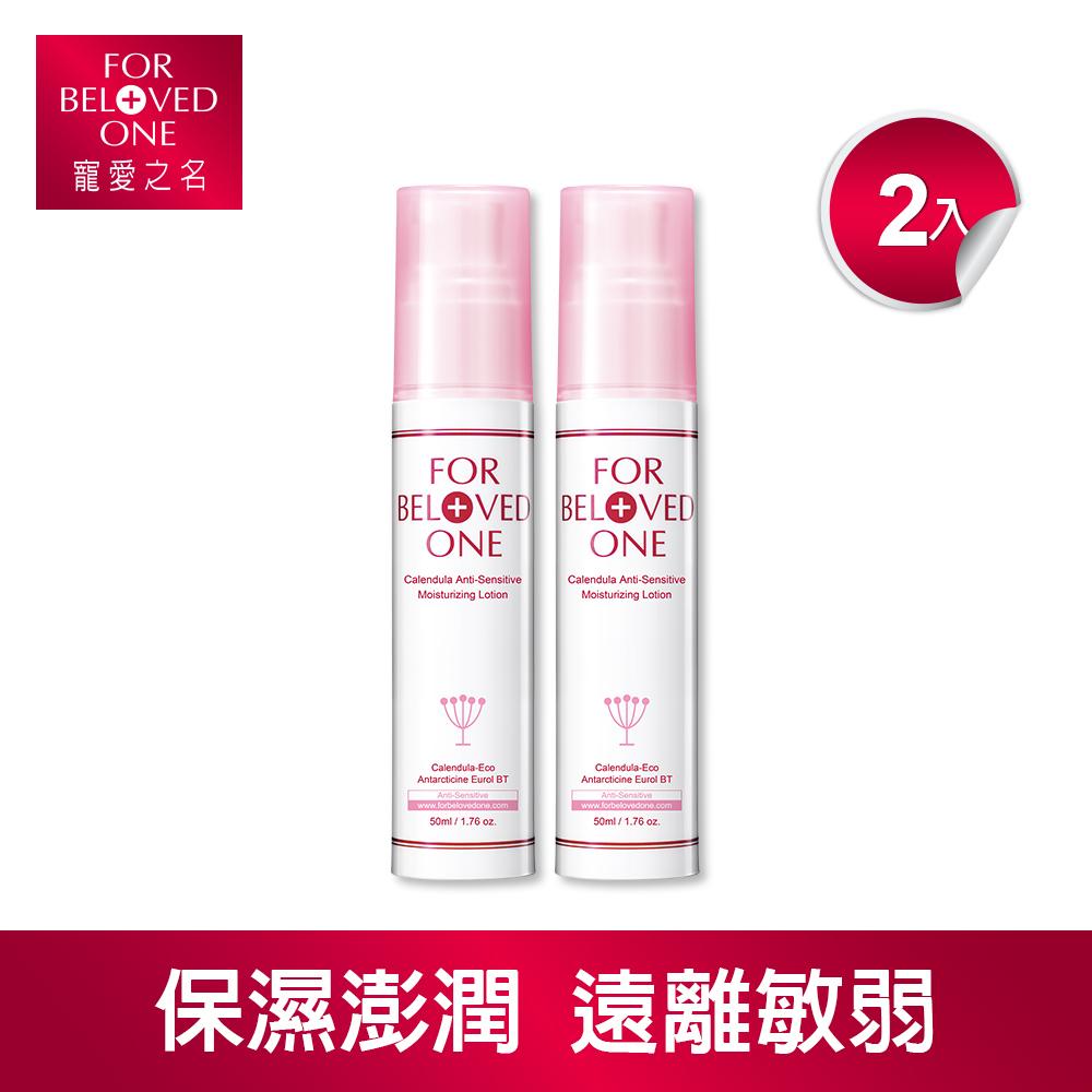 寵愛之名 金盞花柔敏修護乳液50ml(2入組)
