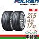 【FALKEN 飛隼】AZENIS FK510 濕地操控輪胎_二入組_215/45/17 product thumbnail 1