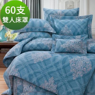Saint Rose 頂級60高支數天絲 克魯瓦 雙人 百貨專櫃款100%天絲床罩八件組