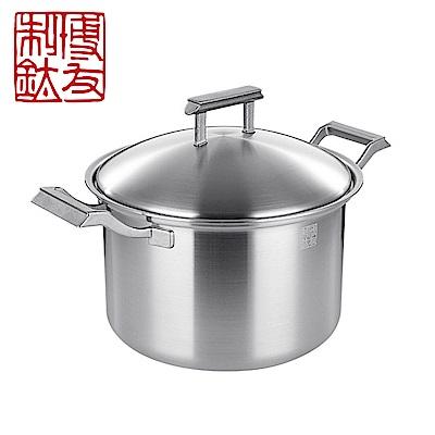 博友制鈦 家宴24湯鍋24cm T2-T241 純鈦99.5%