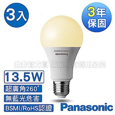 Panasonic國際牌 超廣角13.5W LED燈泡 3000K-黃光 3入