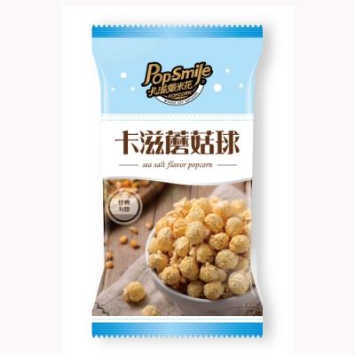 卡滋-蘑菇球爆米花-經典海鹽(100g)