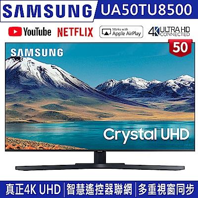 [6月限定]SAMSUNG三星 50吋 4K UHD連網液晶電視 UA50TU8500WXZW