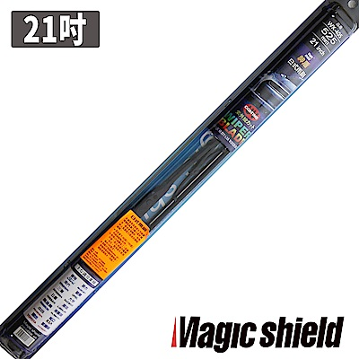 MagicShield 神盾日式鋼骨雨刷 21吋